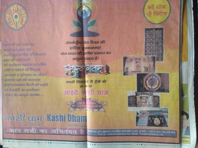 Kashidham Media Add